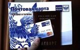 Банковская карта «Почты России» – взгляд в будущее