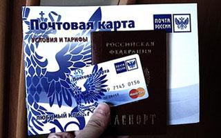 Банковская карта почты