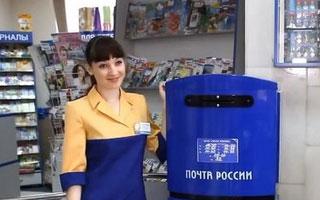 Оператор почты