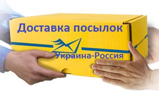 Посылка Украина-Россия