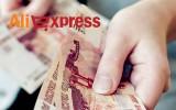 Как правильно оплатить заказ на Алиэкспресс через почту?