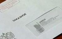 Как осуществляется пересылка заказного письма